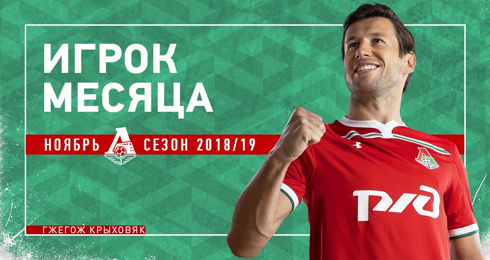 Гжегож Крыховяк – лучший футболист ноября!
