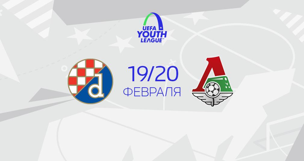 «Локомотив» сыграет с «Динамо Загреб» в плей-офф Юношеской Лиги УЕФА