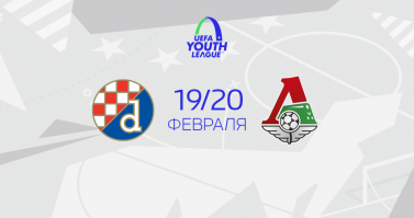 U19s to play Dinamo Zagreb in the R32 of the UYL