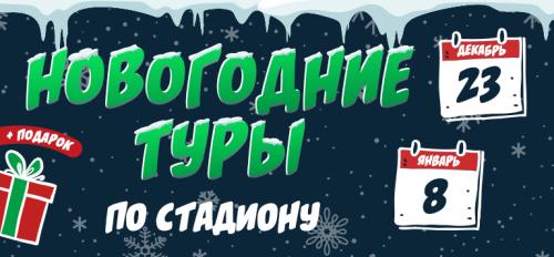 Новогодние туры: подарок каждому гостю!