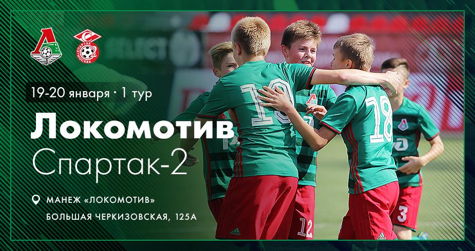 Зимнее Первенство Москвы