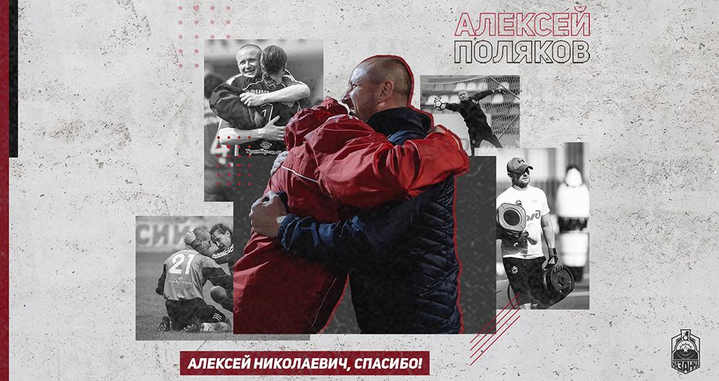 Алексей Поляков покидает «Казанку»
