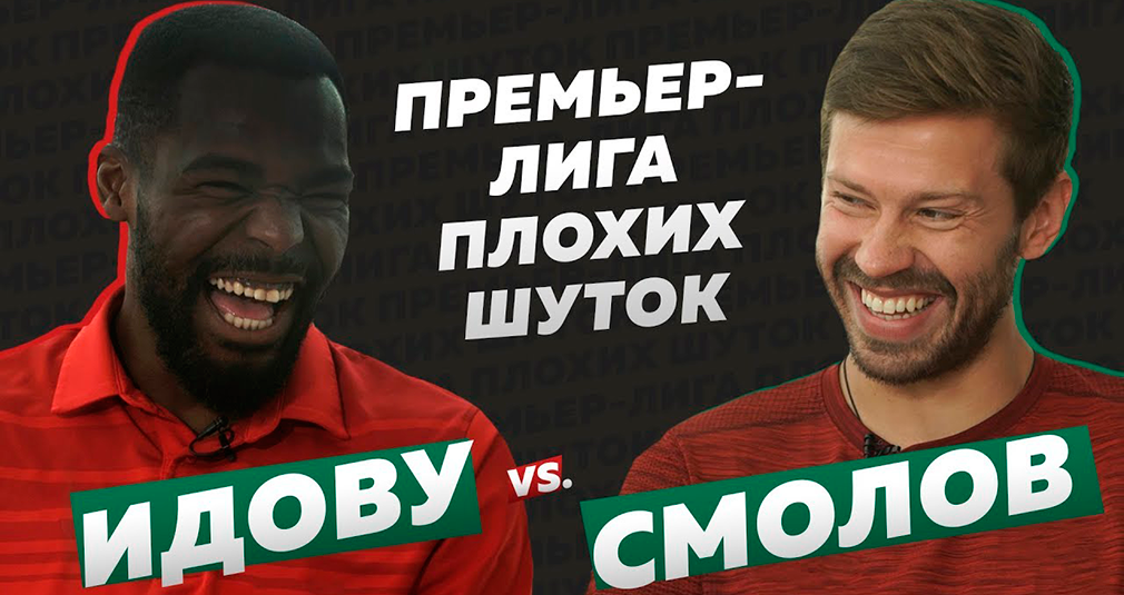 Премьер-лига плохих шуток. Смолов против Идову