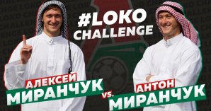 #LokoChallenge // Миранчуки в гонке шейхов