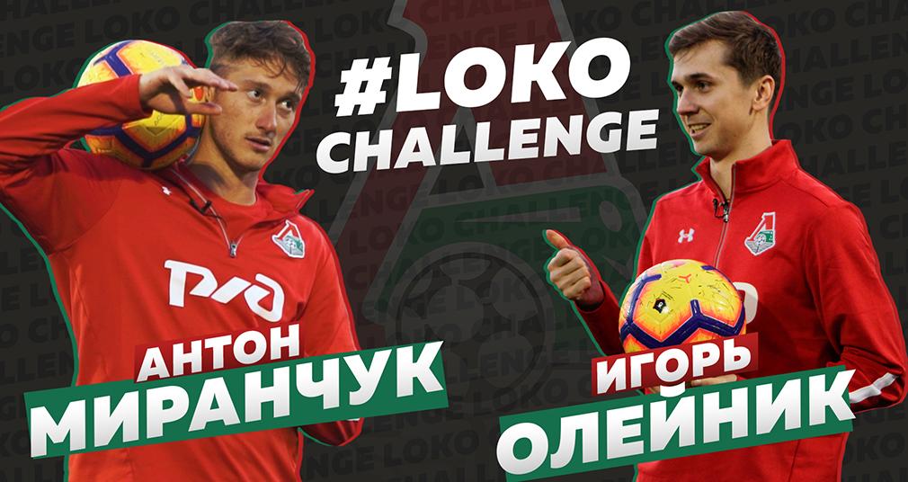 #LokoChallenge // Фристайл Миранчука и Олейника