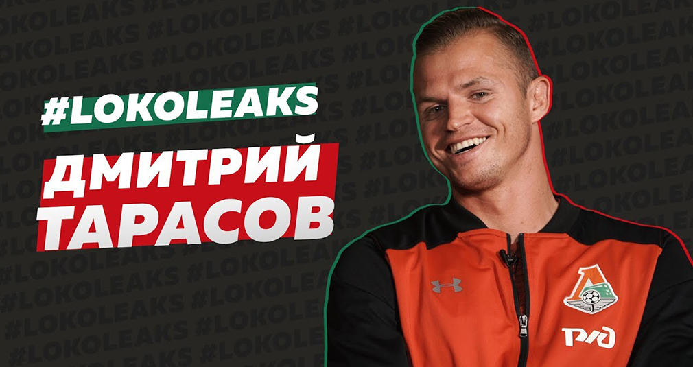 LokoLeaks №5. Дмитрий Тарасов