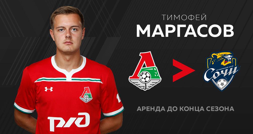 Тимофей Маргасов перешел в «Сочи»