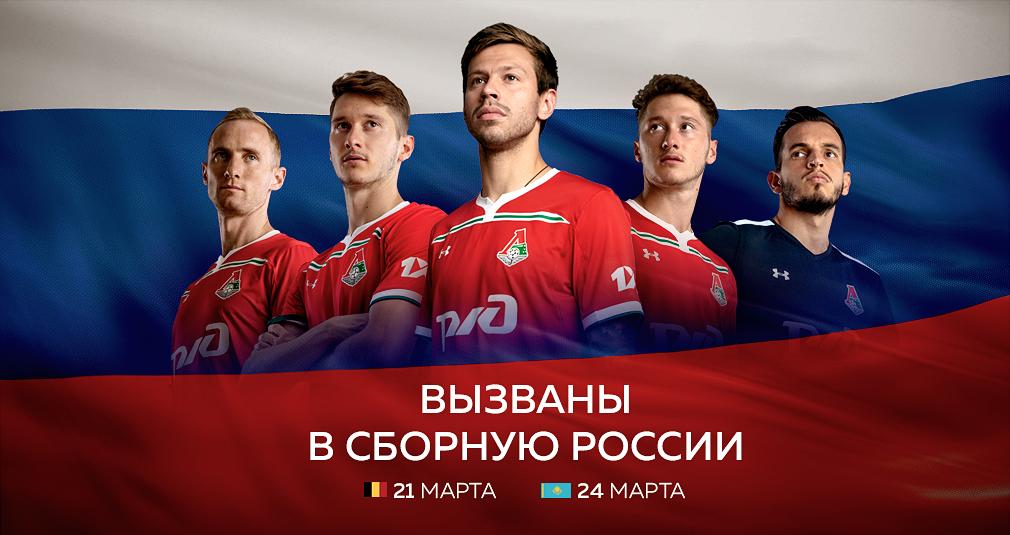 Пять игроков «Локомотива» в сборной России