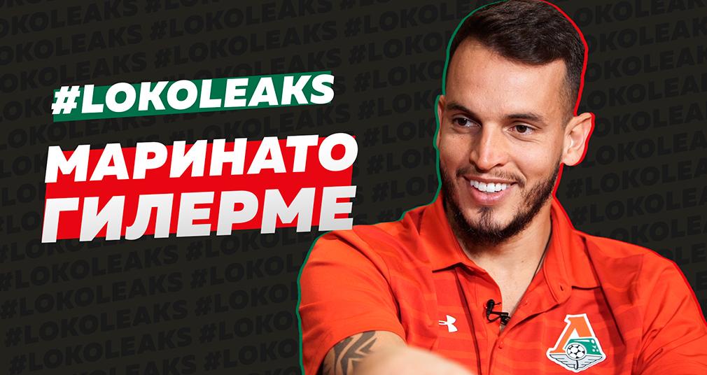 LokoLeaks №6 // Гилерме о советах Сёмина, сорвавшемся трансфере в «Краснодар» и поддержке президента