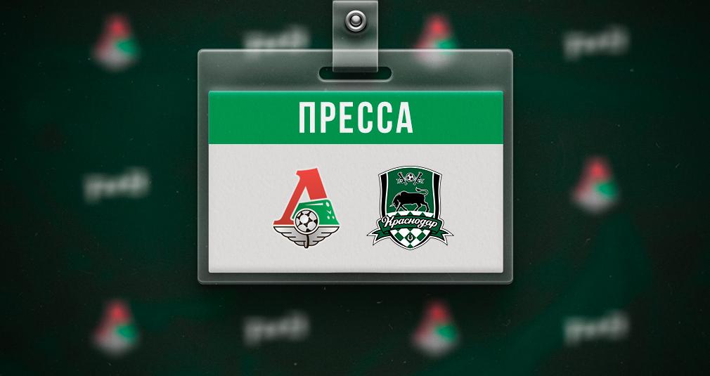 Аккредитация на матч с «Краснодаром»