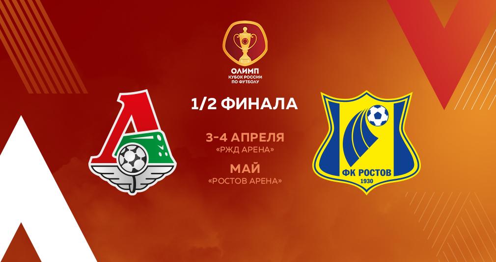Первый матч с «Ростовом» в Кубке сыграем дома