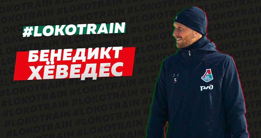 LokoTrain // Хёведес перед битвой с «Краснодаром»