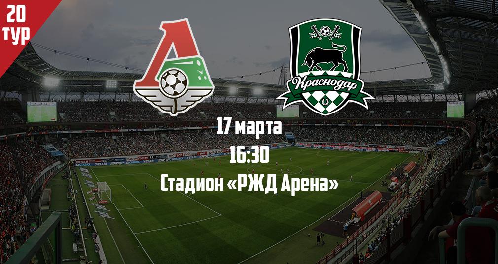 Литера Тура. «Локомотив» - «Краснодар»