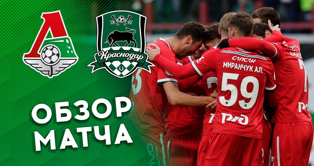 «Локомотив» - «Краснодар» - 1:0. Обзор матча