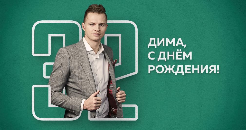 С днем рождения, Дима!