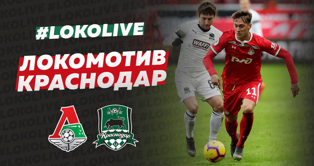 LokoLive с матча «Локомотив» – «Краснодар»