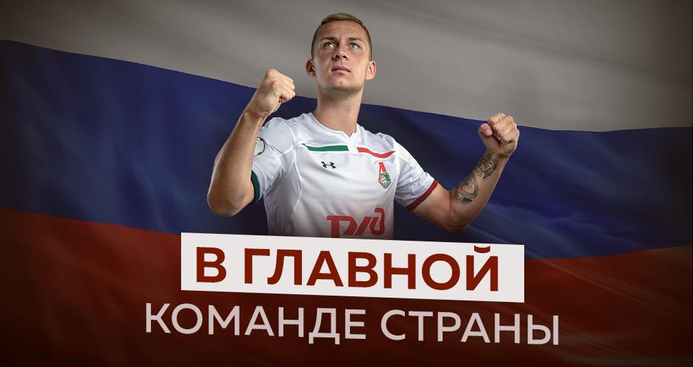 Дмитрий Баринов вызван в сборную России