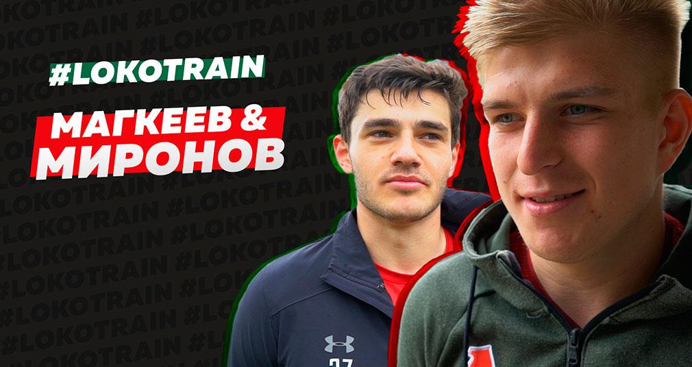 LokoTrain U-21 // Алексей Миронов и Станислав Магкеев