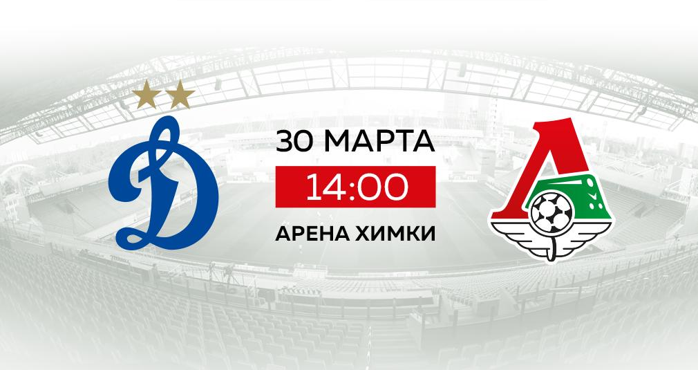 Билеты на матч с «Динамо