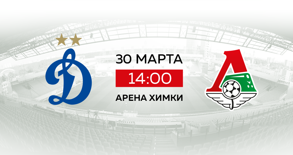 Билеты на матч с «Динамо»