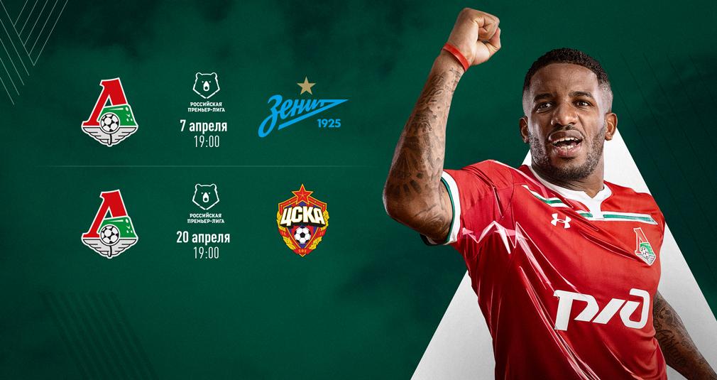 Билеты на игры с «Зенитом» и ЦСКА