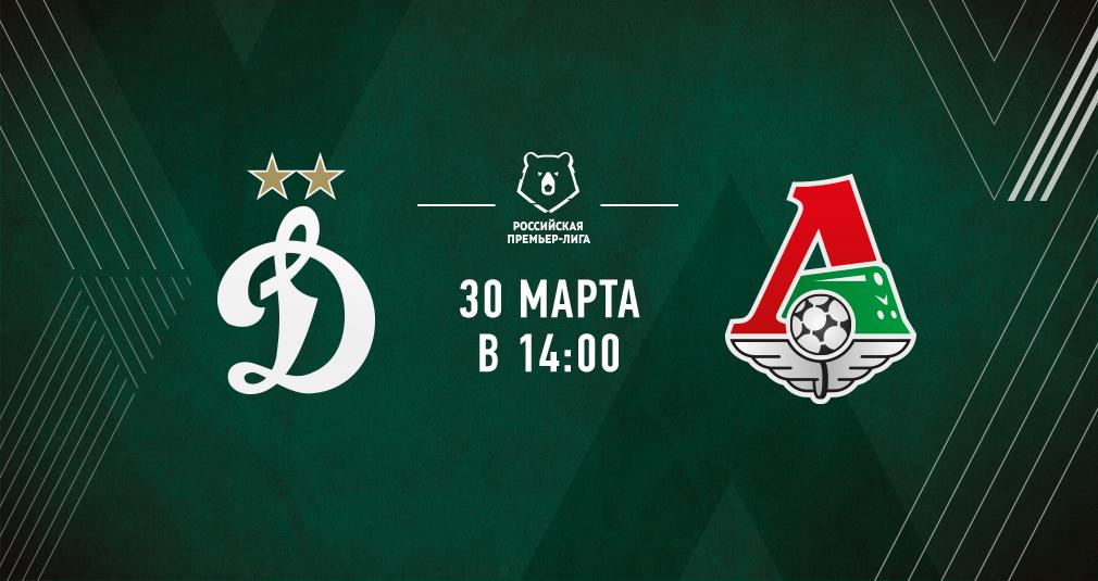 Топ мест для просмотра игры с «Динамо»