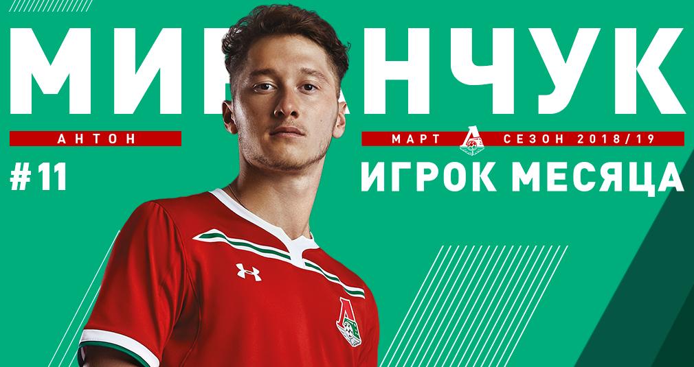 Антон Миранчук – лучший футболист марта!