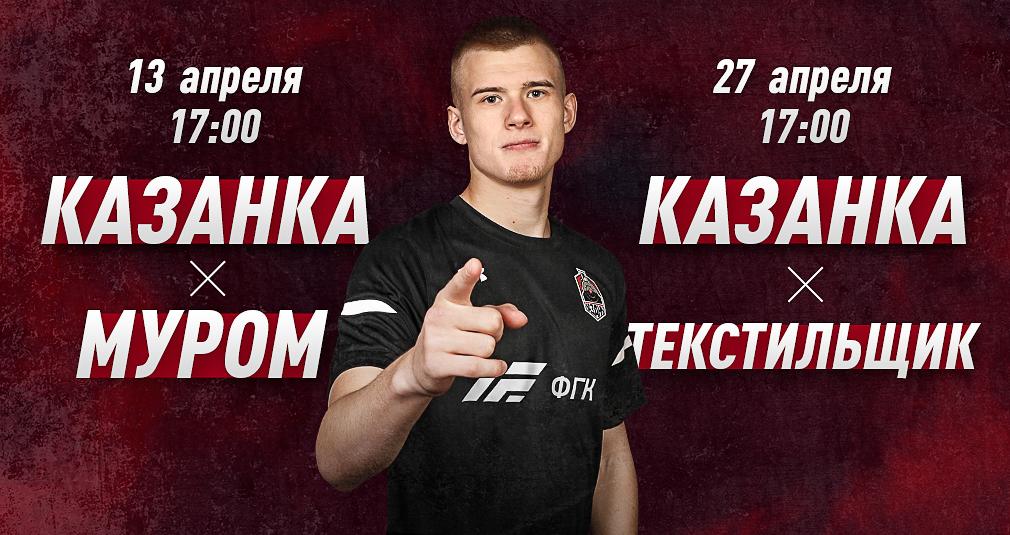 Билеты на ближайшие матчи «Казанки»