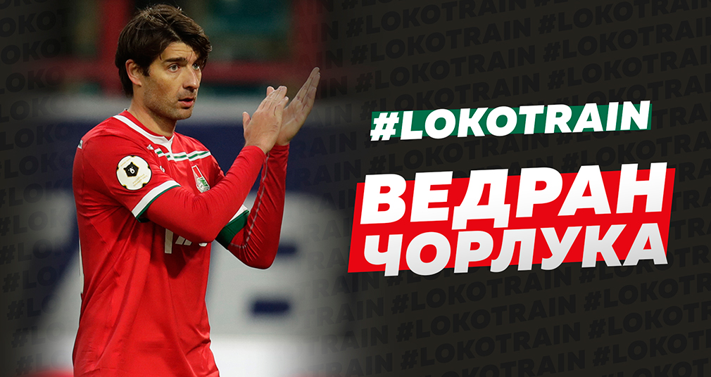 LokoTrain // Ведран Чорлука о матче с «Ахматом»