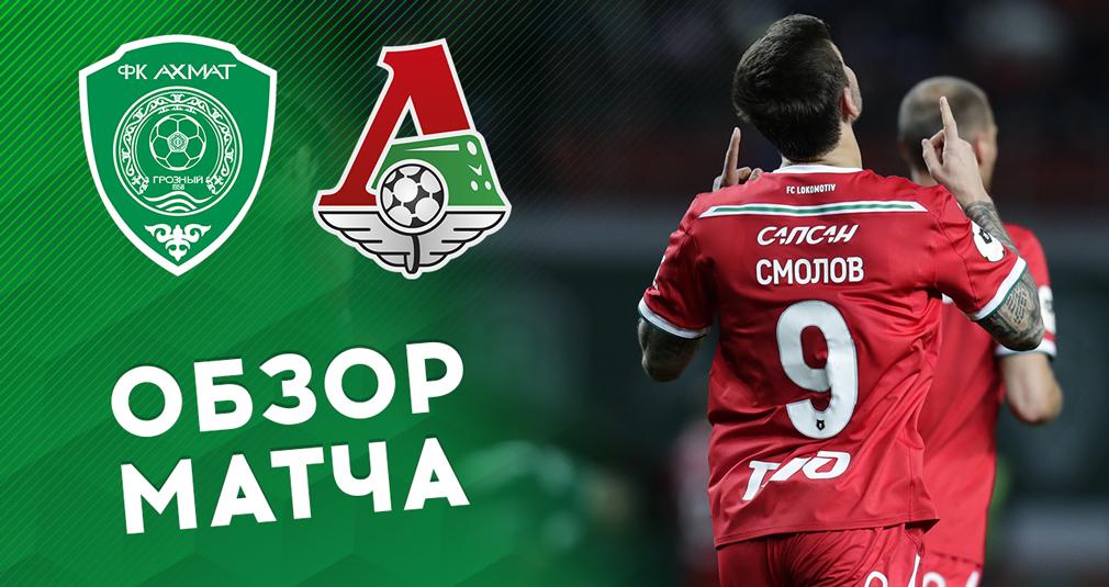 «Ахмат» - «Локомотив» - 1:3. Обзор матча