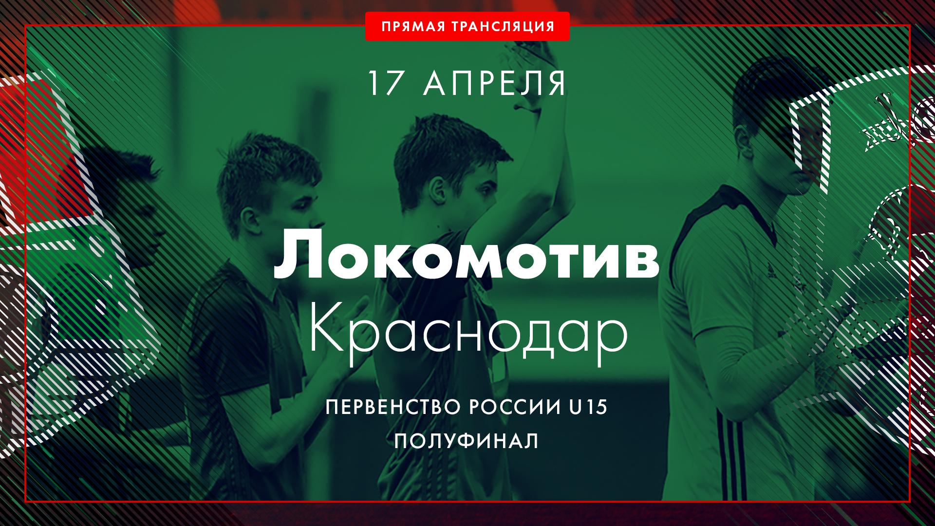 «Локомотив» в полуфинале!