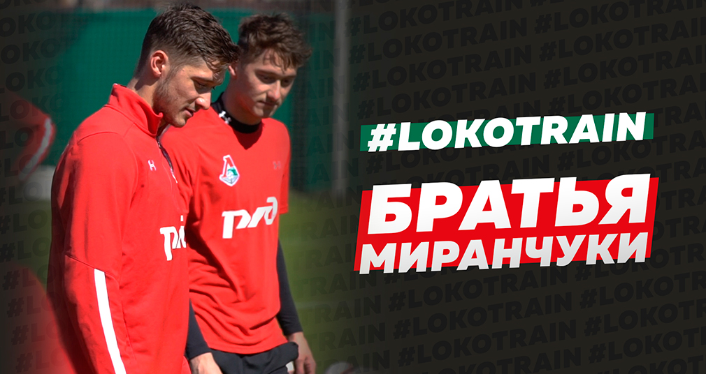 LokoTrain // Миранчуки о супердерби «Локо» – ЦСКА