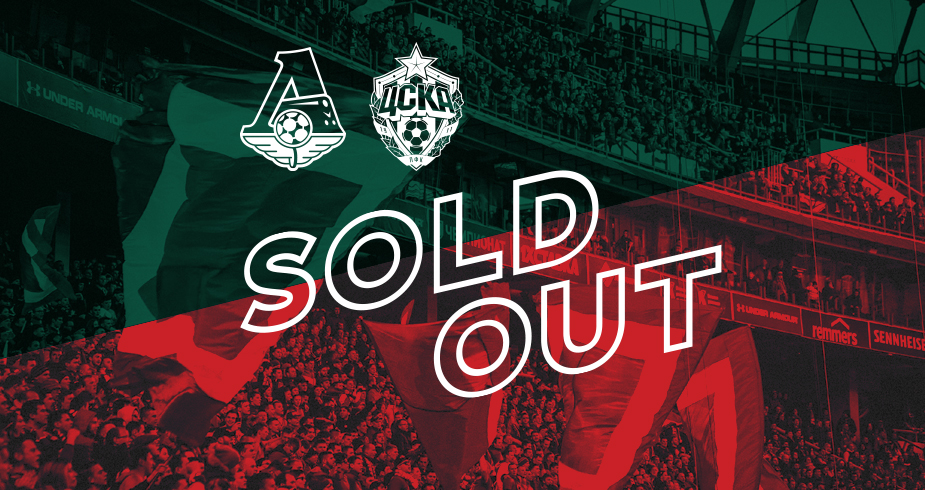 Sold-out на матче с ЦСКА