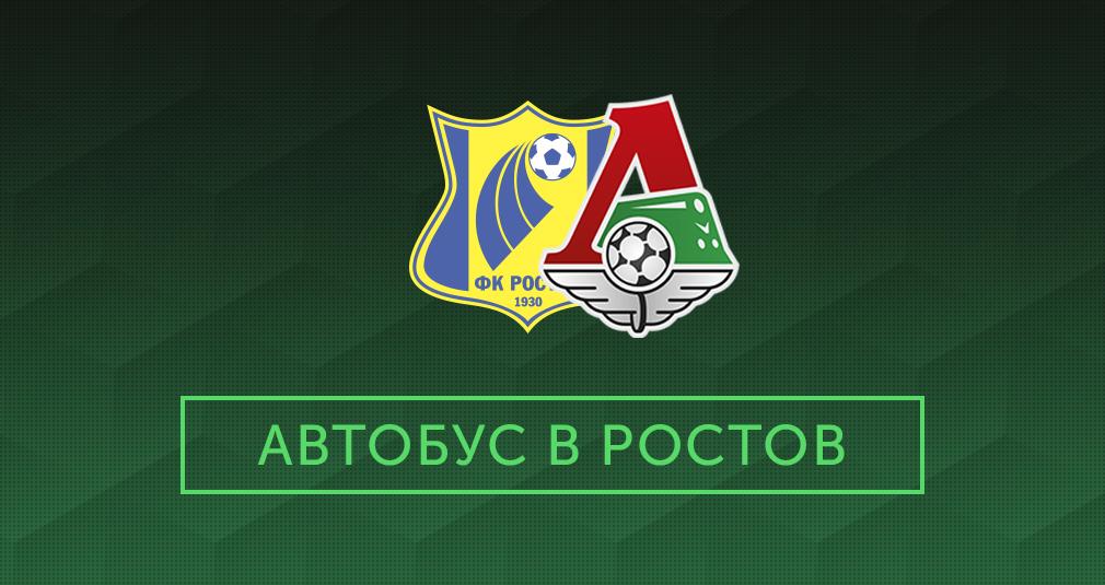 Выезд в Ростов-на-Дону