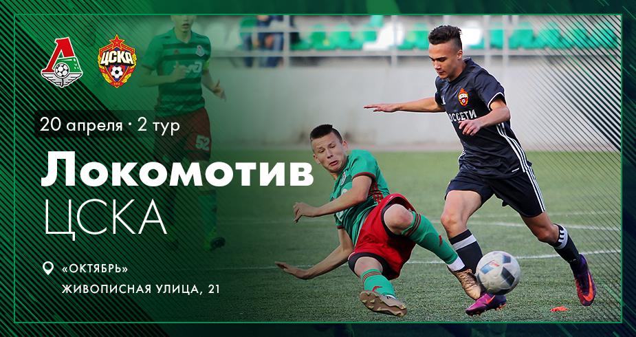 Сыграем с ЦСКА