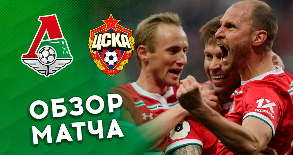 «Локомотив» - ЦСКА – 1:1. Обзор матча