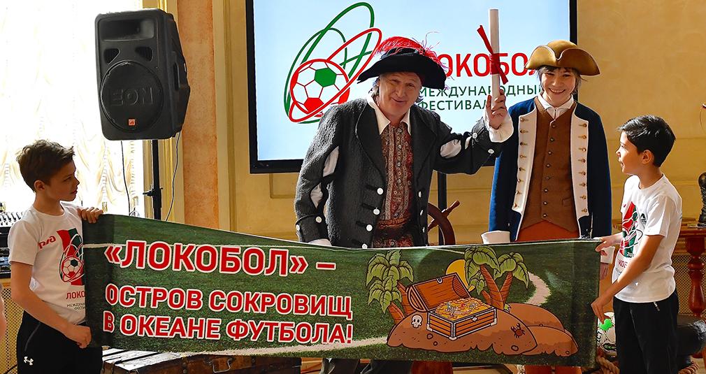 Презентация «Локобола – 2019 – РЖД»
