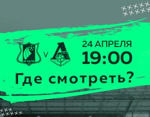 Где смотреть матч с «Ростовом»?