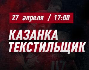 «Казанку» ждёт главный матч сезона