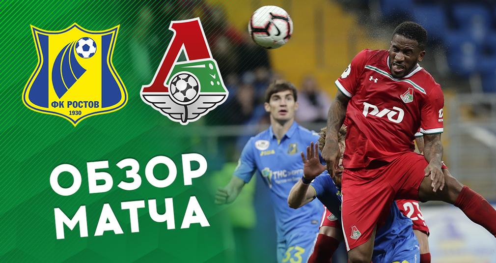 «Ростов» - «Локомотив» - 1:2. Обзор матча