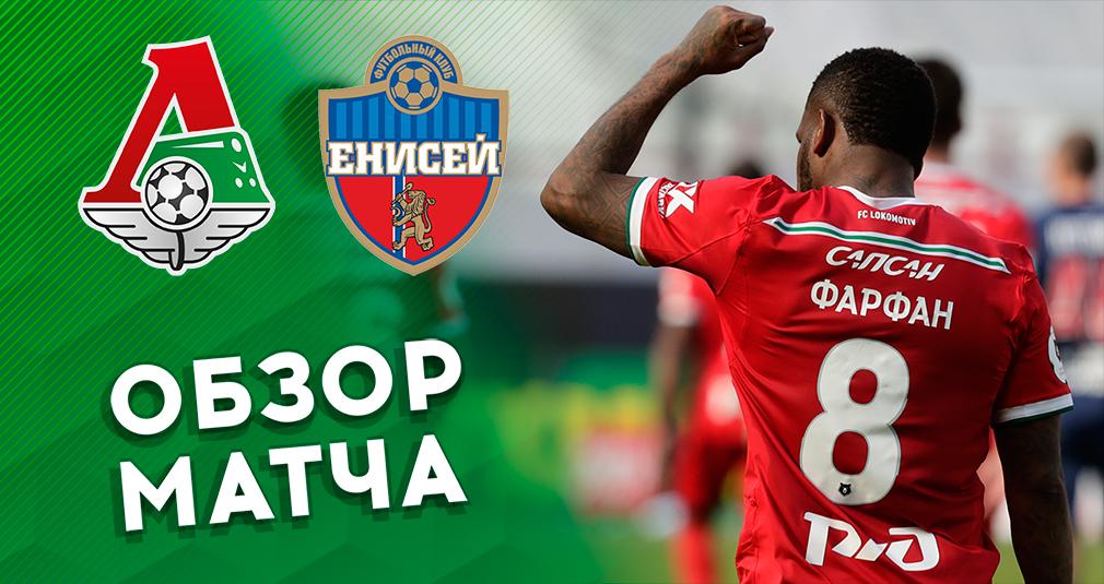«Локомотив» - «Енисей» - 2:1. Обзор матча