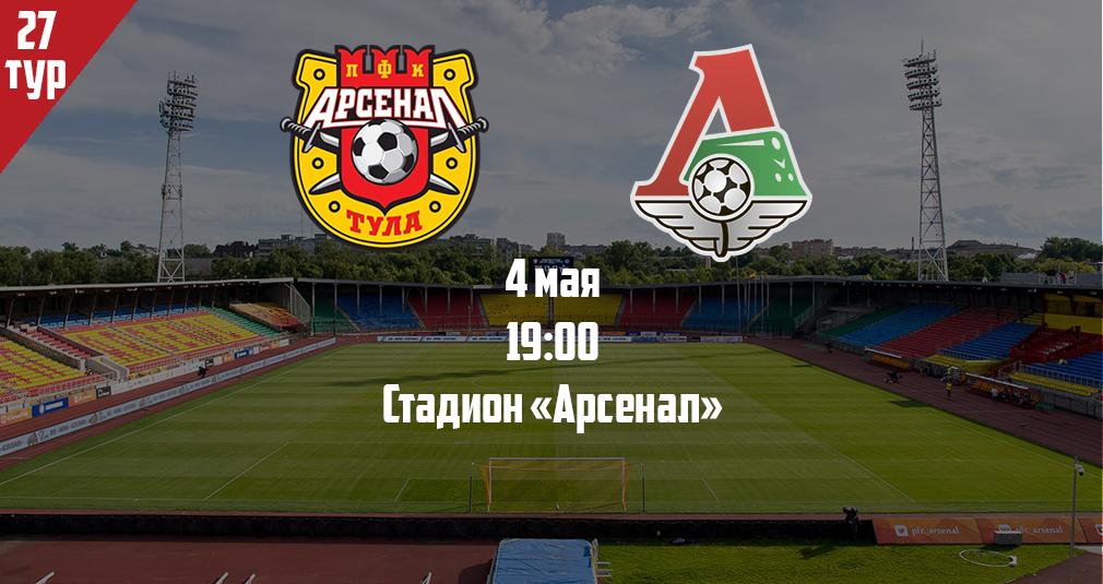 Литера Тура. «Арсенал» - «Локомотив»