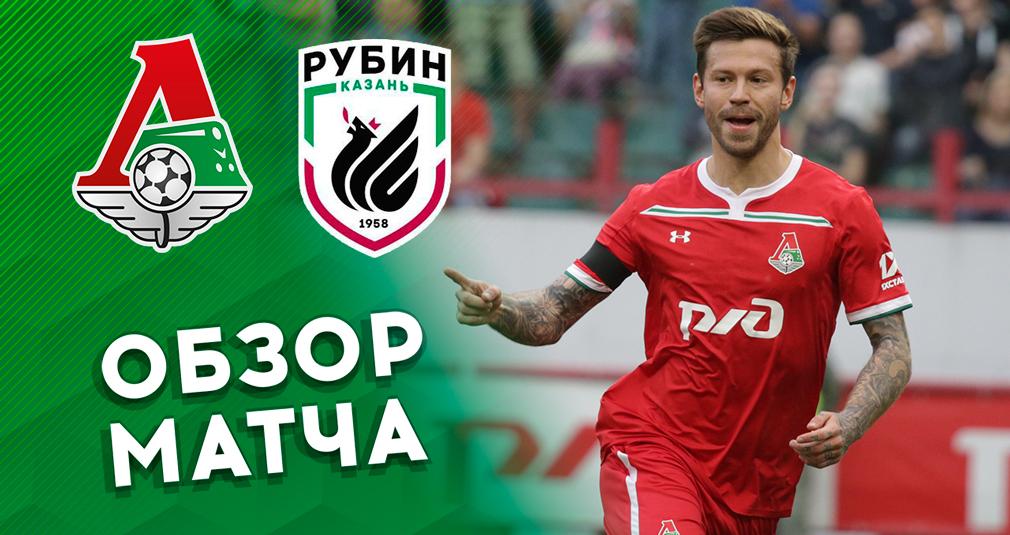 «Локомотив» - «Рубин» - 4:0. Обзор матча