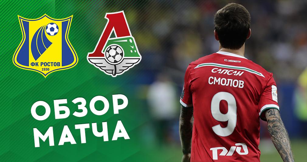 «Ростов» - «Локомотив» - 0:2. Обзор матча