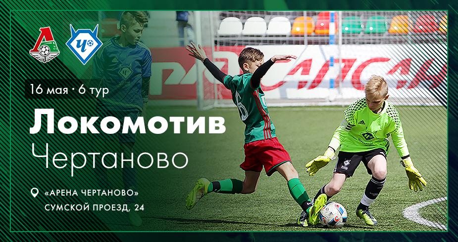 Впереди матчи с «Чертаново»