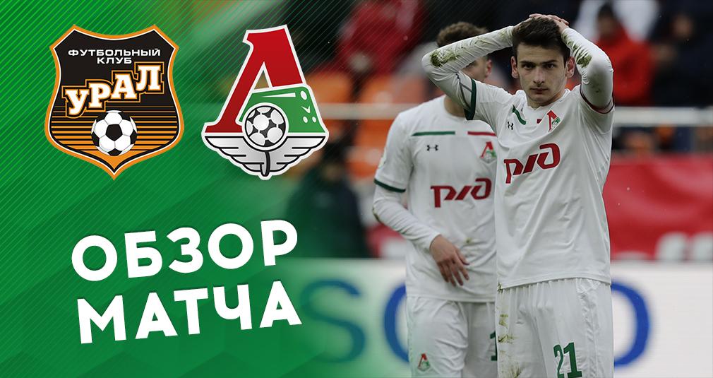 «Урал» - «Локомотив» - 2:2. Обзор матча