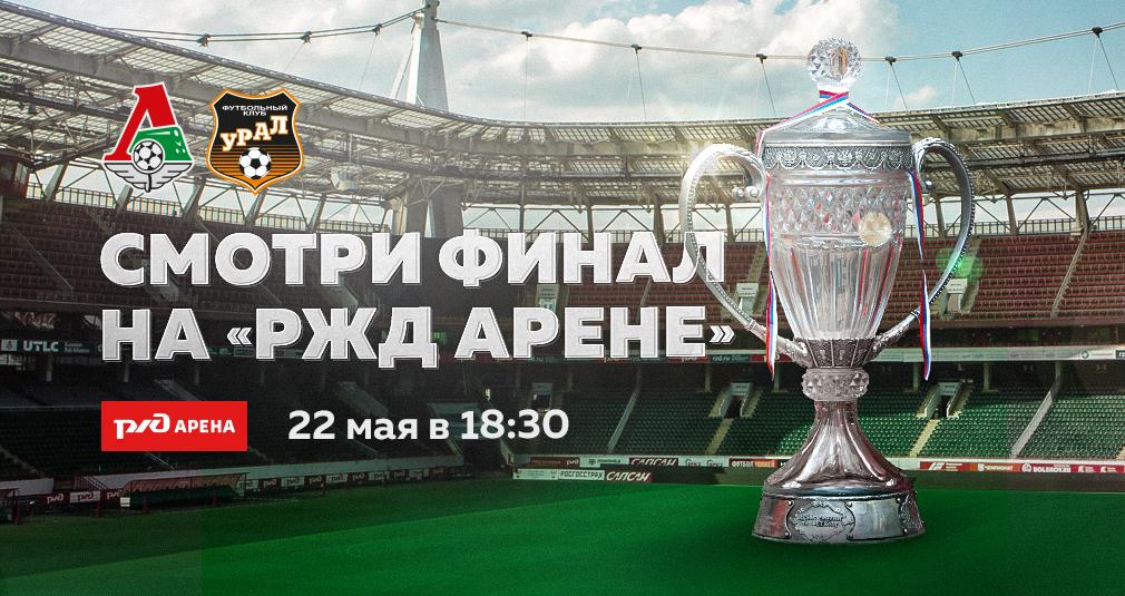 Смотрим финал Кубка на «РЖД Арене»!