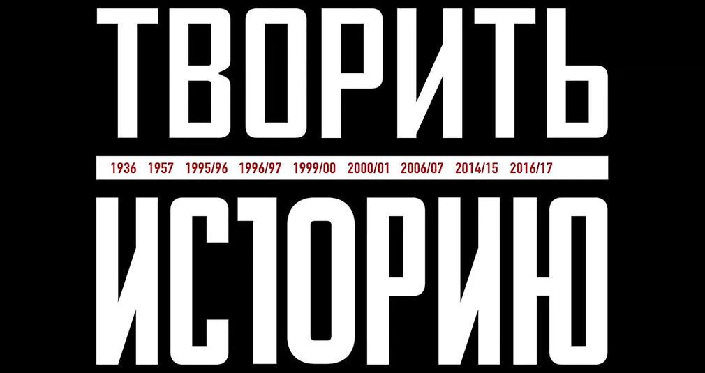 «Локомотив» идёт за десятым Кубком