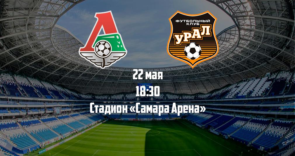 «Локомотив» против «Урала». Главное