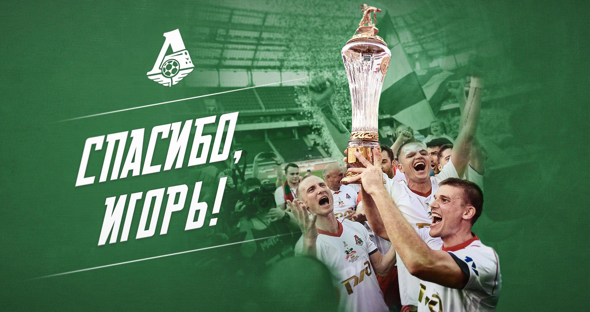 Игорь Денисов покидает «Локомотив»